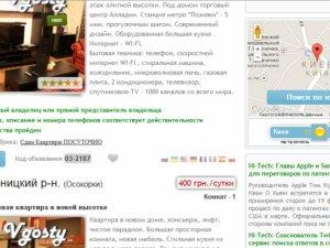 Квартиры посуточно в Киеве доступны всем - Apartments for daily rent from owners - Vgosty